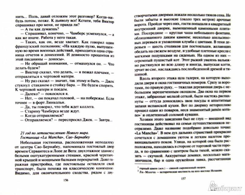 Иллюстрация 1 из 11 для Лишнее золото. Судьбы цвета хаки - Игорь Негатин   Лабиринт - книги. Источник: Лабиринт