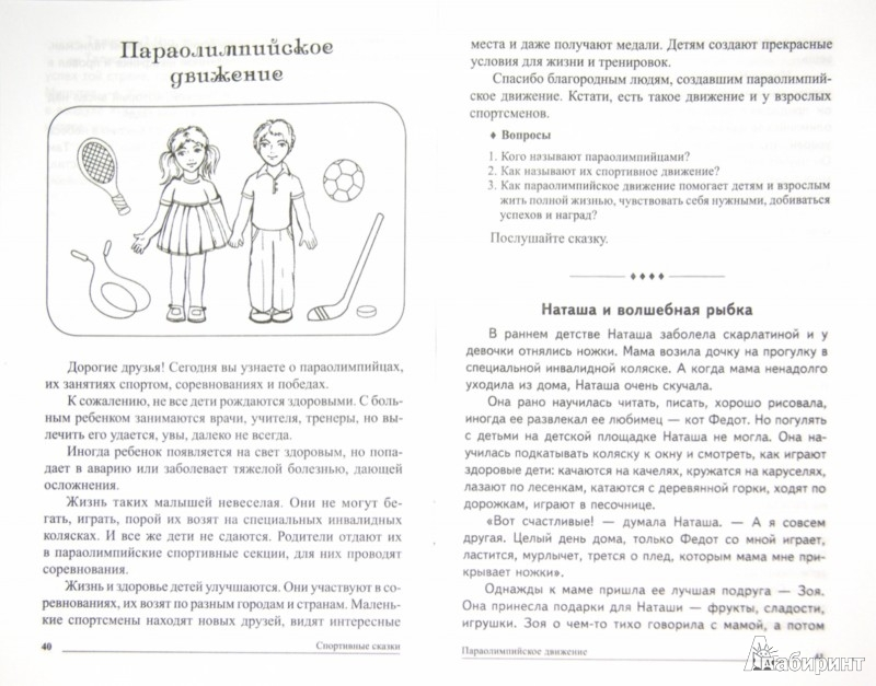 Иллюстрация 1 из 26 для Спортивные сказки. Беседы с детьми о спорте и здоровье - Татьяна Шорыгина | Лабиринт - книги. Источник: Лабиринт