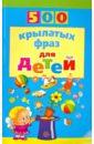 500 крылатых фраз для детей, Агеева Инесса Дмитриевна