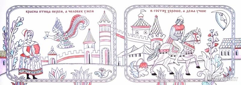Иллюстрация 1 из 37 для Сказочный лубок - Ирина Лыкова | Лабиринт - книги. Источник: Лабиринт