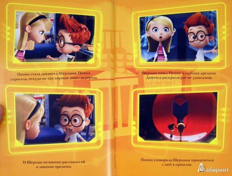 Иллюстрация 1 из 10 для Приключения мистера Пибоди и Шермана. Новелизация | Лабиринт - книги. Источник: Лабиринт