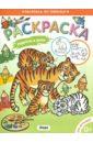 Обложка Раскраска для малышей. Родители и дети. Тигрята
