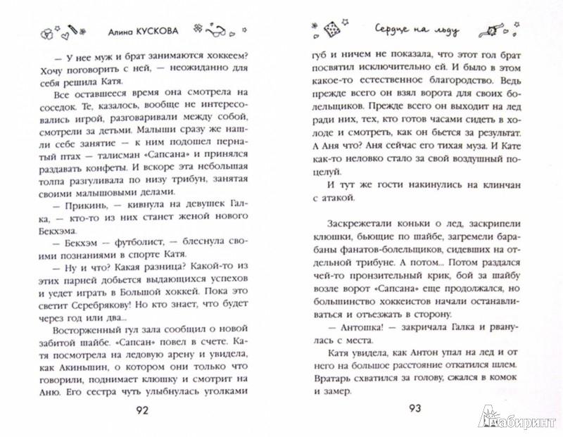 Иллюстрация 1 из 20 для Сердце на льду - Алина Кускова | Лабиринт - книги. Источник: Лабиринт