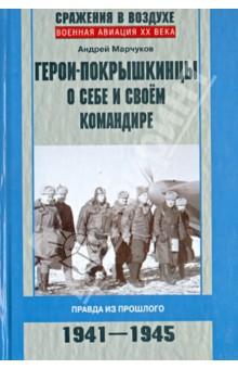 Герои-покрышкинцы о себе и своем командире. Правда из прошлого. 1941-1945