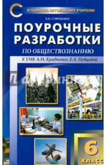 Обществознание. 6 класс. Поурочные разработки к учебнику А.И. Кравченко, Е.А. Певцовой