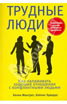 Трудные люди акцентуированные личности книгу цена