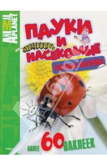 Пауки и насекомые