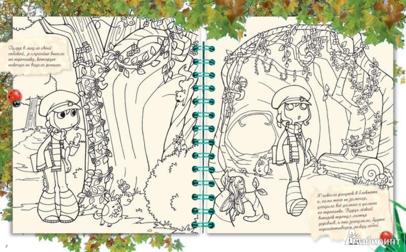 Иллюстрация 1 из 21 для Я раскрашиваю королевство фей - Илия-Орели Шалон | Лабиринт - книги. Источник: Лабиринт
