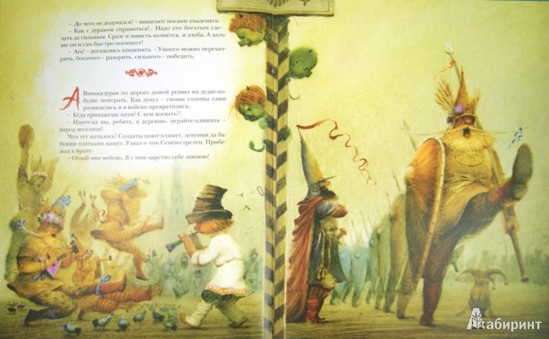 Иллюстрация 1 из 41 для Царство дураков - Андрей Усачев   Лабиринт - книги. Источник: Лабиринт
