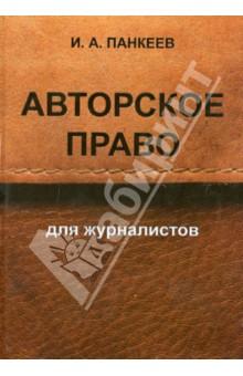 Авторское право для журналистов. Учебное пособие