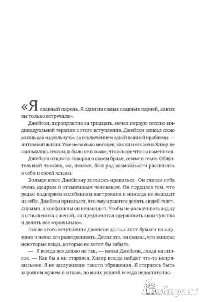 Иллюстрация 1 из 12 для Хватит быть славным парнем! Проверенный способ добиться желаемого в любви, сексе и жизни - Роберт Гловер | Лабиринт - книги. Источник: Лабиринт