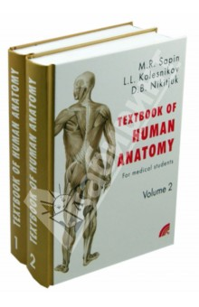 Textbook of human anatomy. For medical students. In 2 volumes anatomy of a disappearance