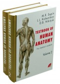 Textbook of human anatomy. For medical students. In 2 volumes