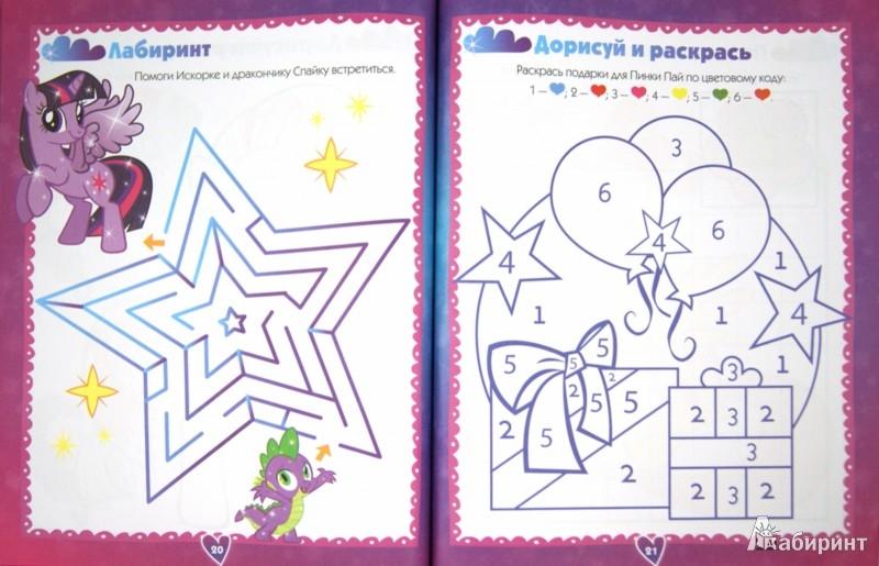 Иллюстрация 1 из 8 для Мой маленький пони. Лошадки из сказки   Лабиринт - книги. Источник: Лабиринт