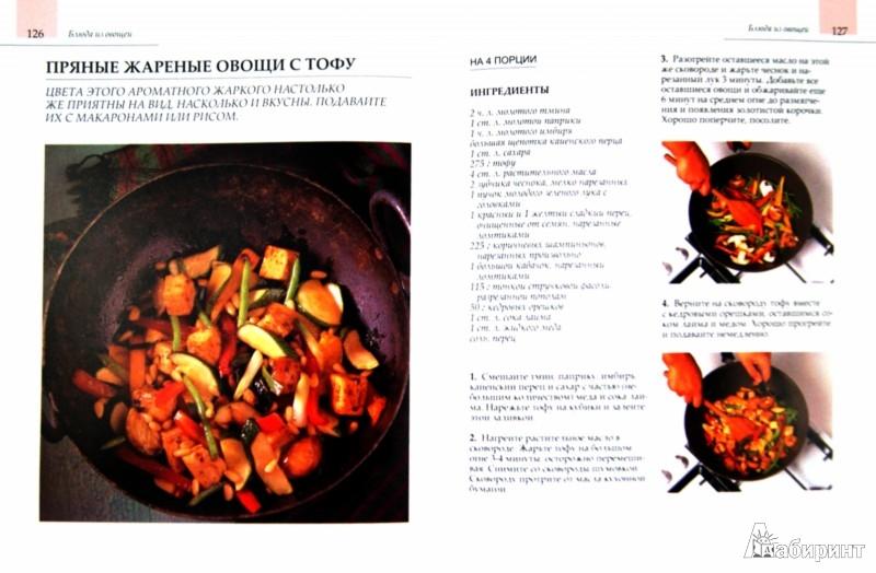 Иллюстрация 1 из 9 для Вегетарианская кухня - Линда Фрейзер | Лабиринт - книги. Источник: Лабиринт
