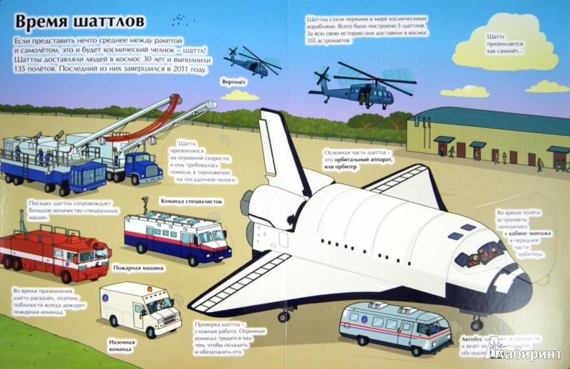 Иллюстрация 1 из 21 для Космос | Лабиринт - книги. Источник: Лабиринт
