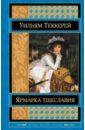 Теккерей Уильям Мейкпис Ярмарка тщеславия теккерей уильям мейкпис ярмарка тщеславия роман