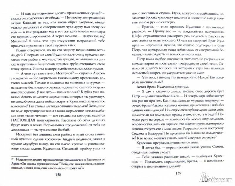 Иллюстрация 1 из 18 для Демон плюс - Георгий Зотов | Лабиринт - книги. Источник: Лабиринт