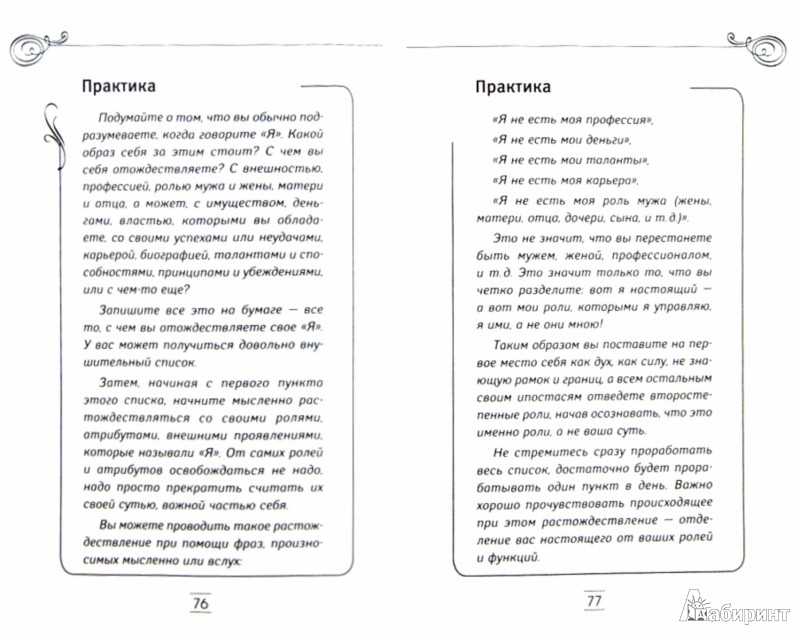 Иллюстрация 1 из 23 для Обрети силу Карлоса Кастанеды. 50 практик для развития сверхспособностей - Марк Бакнер   Лабиринт - книги. Источник: Лабиринт