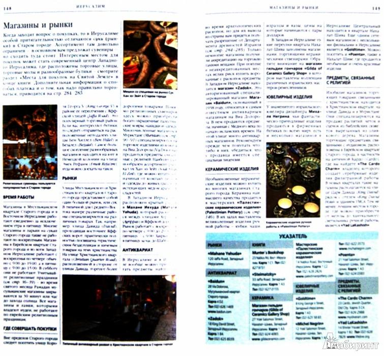 Иллюстрация 1 из 25 для Иерусалим, Израиль, Петра и Синай. Путеводитель и карта | Лабиринт - книги. Источник: Лабиринт