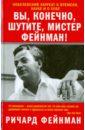 Фейнман Ричард Вы, конечно, шутите, мистер Фейнман!
