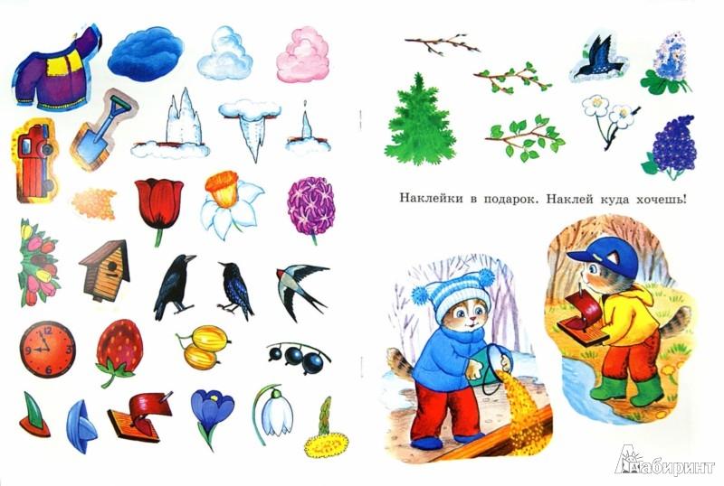 Иллюстрация 1 из 5 для Ждем весну. Наклейки для умных котят | Лабиринт - книги. Источник: Лабиринт
