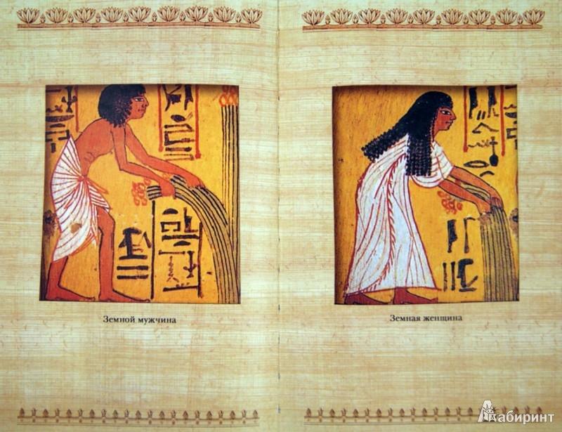Иллюстрация 1 из 24 для Мужчина и женщина. Архетипы египетской мифологии - Тат Эль | Лабиринт - книги. Источник: Лабиринт