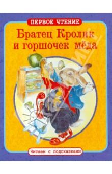 Братец Кролик и горшочек меда. Братец Кролик и Братец Медведь