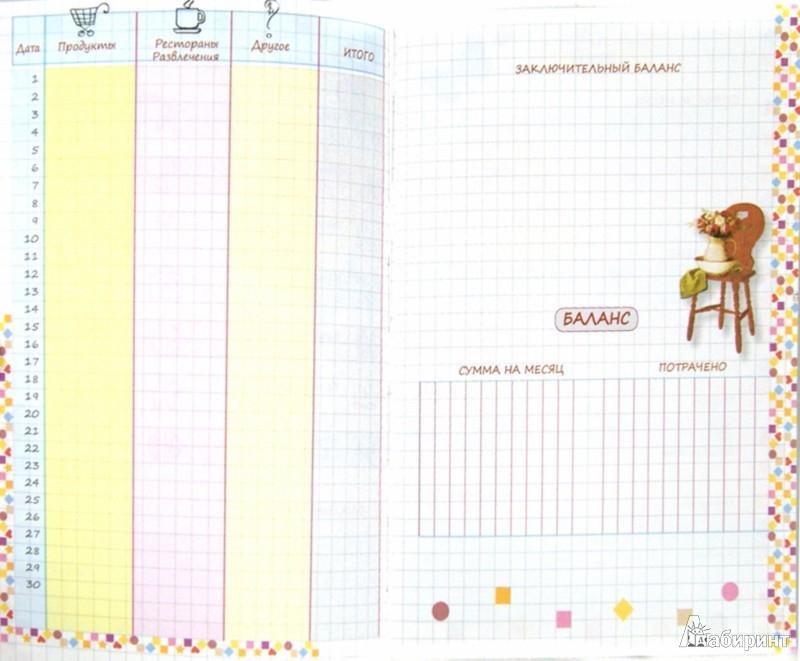 Иллюстрация 1 из 23 для Книга для записи домашних расходов на год | Лабиринт - канцтовы. Источник: Лабиринт