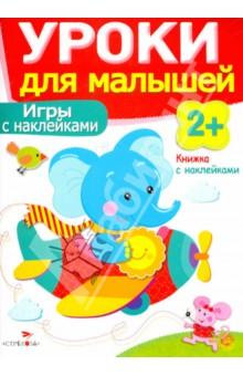 Игры с наклейками книги издательство аст самым маленьким в детском саду