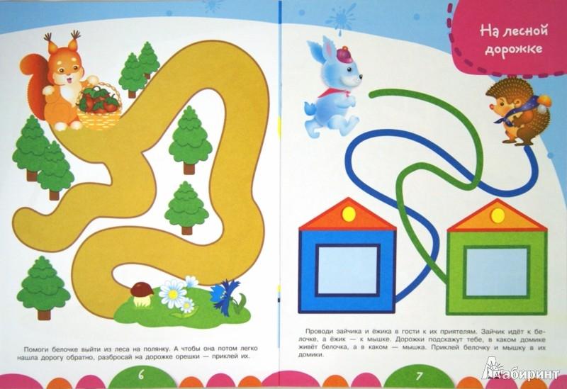 Иллюстрация 1 из 30 для Игры с наклейками - Маврина, Семина | Лабиринт - книги. Источник: Лабиринт