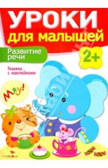 Развитие речи книги издательство аст самым маленьким в детском саду