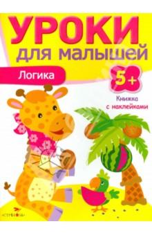 Логика книги издательство аст самым маленьким в детском саду