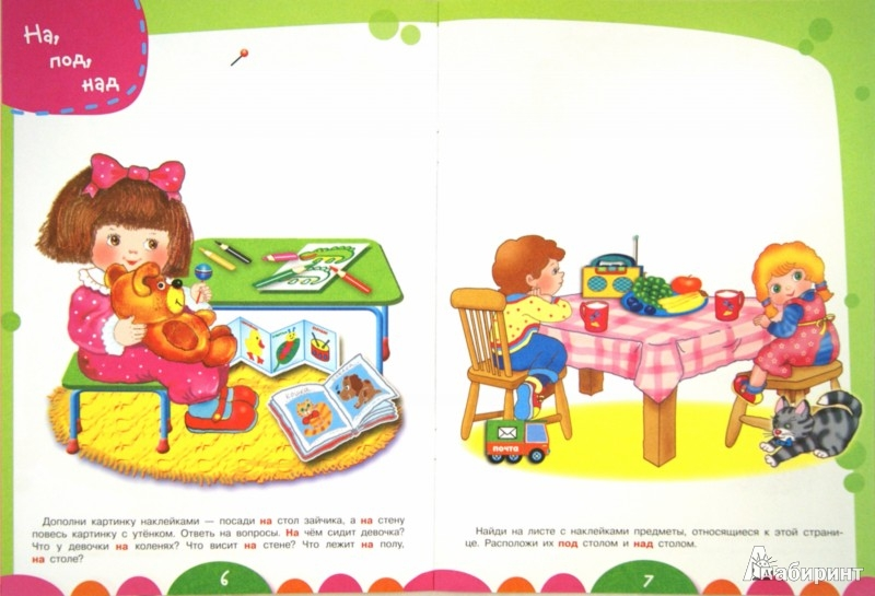 Иллюстрация 1 из 27 для Слева, справа, впереди - И. Попова | Лабиринт - книги. Источник: Лабиринт