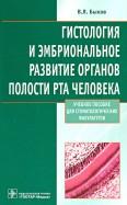Гистология и эмбриональное развитие органов полости рта человека. Учебное пособие