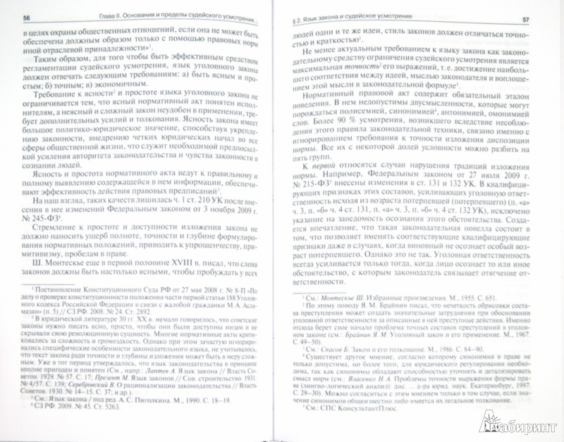 Иллюстрация 1 из 24 для Судейское усмотрение в уголовном праве - Юлия Грачева | Лабиринт - книги. Источник: Лабиринт
