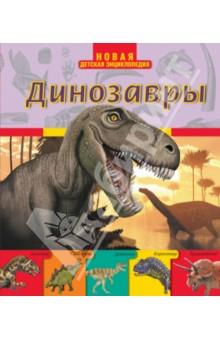 Динозавры бологова в моя большая книга о животных 1000 фотографий