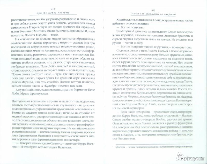 Иллюстрация 1 из 30 для Осада, или Шахматы со смертью - Артуро Перес-Реверте | Лабиринт - книги. Источник: Лабиринт