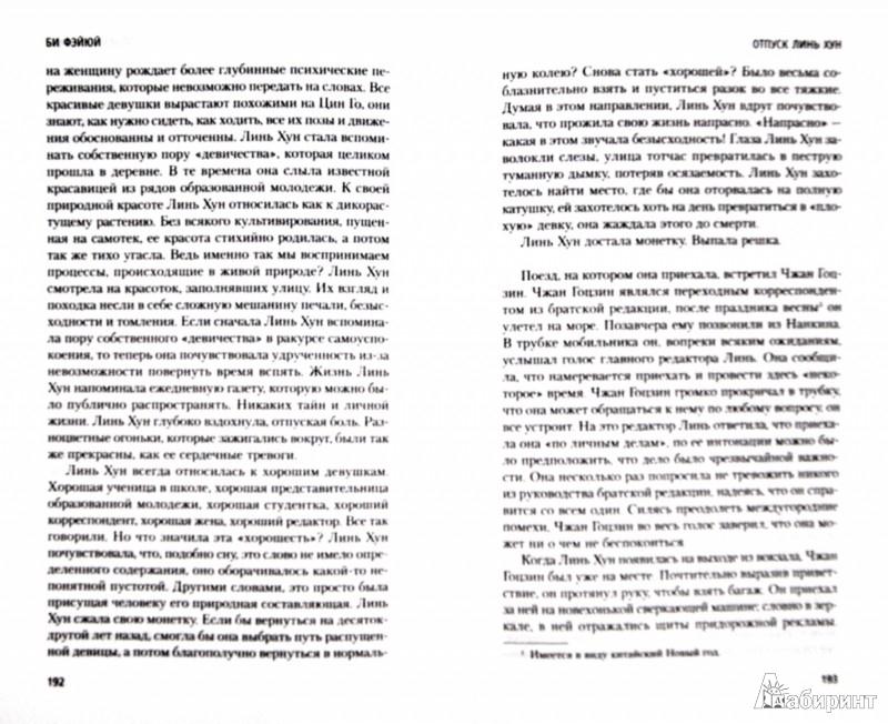 Иллюстрация 1 из 10 для Лунная опера - Би Фэйюй | Лабиринт - книги. Источник: Лабиринт