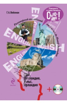 Разговорный английский. США. Шотландия. Уэльс. Ирландия (+CD)