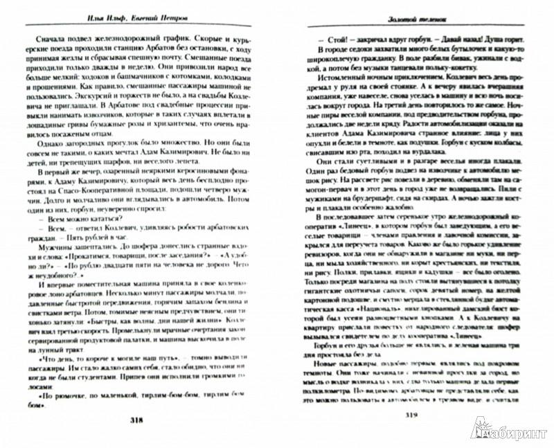 Иллюстрация 1 из 10 для Малое собрание сочинений - Ильф, Петров   Лабиринт - книги. Источник: Лабиринт