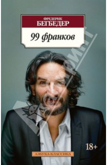 99 франков