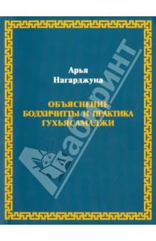 Нагарджуна. Объяснение бодхичитты и практика Гухьясамаджи