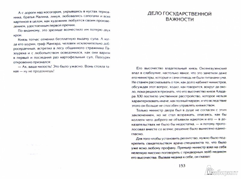 Иллюстрация 1 из 22 для Советы для жизни - Ярослав Гашек | Лабиринт - книги. Источник: Лабиринт