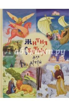 Купить Избранные жития святых для детей, Сретенский ставропигиальный мужской монастырь, Религиозная литература для детей