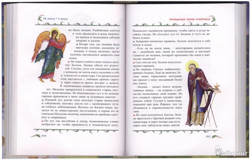 Иллюстрация 1 из 39 для Избранные жития святых для детей | Лабиринт - книги. Источник: Лабиринт