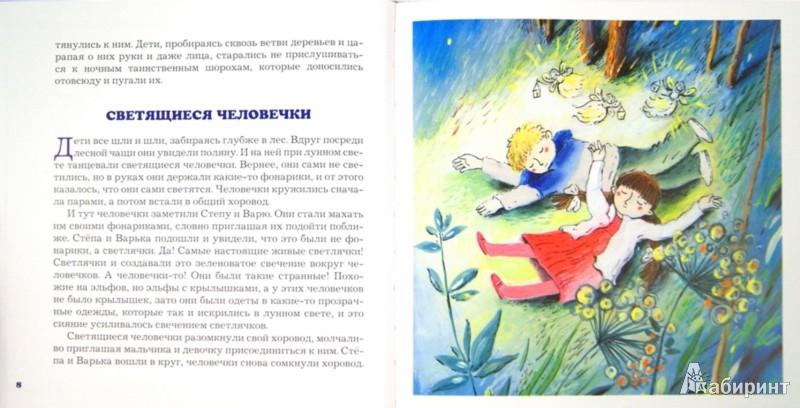 Иллюстрация 1 из 11 для О Стёпе, Варе и разных чудесах+CD - Генриэтта Хасина | Лабиринт - книги. Источник: Лабиринт