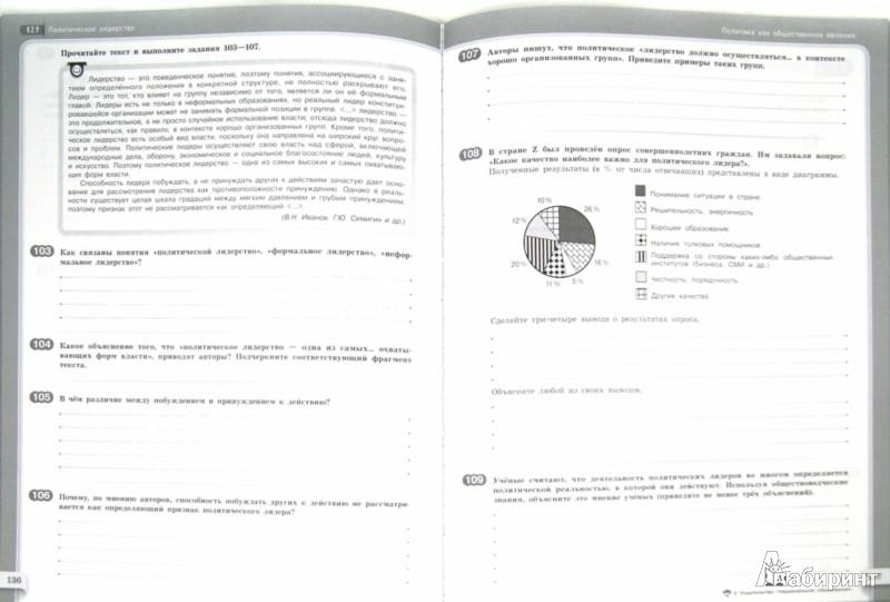 Иллюстрация 1 из 16 для Обществознание. 11 класс. Модульный триактив-курс. ФГОС - Котова, Лискова | Лабиринт - книги. Источник: Лабиринт