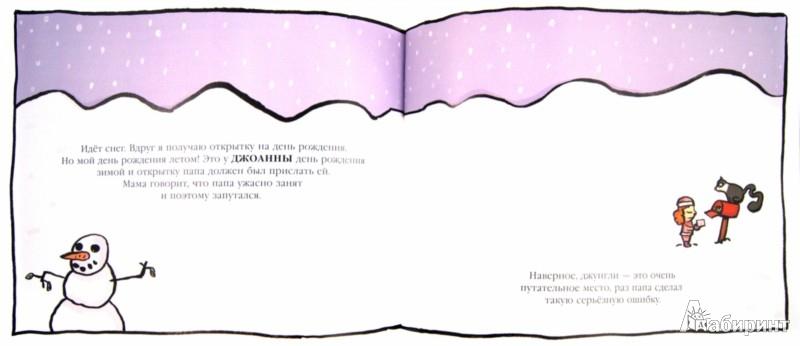 Иллюстрация 1 из 7 для Год в Джунглях - Сьюзен Коллинз | Лабиринт - книги. Источник: Лабиринт