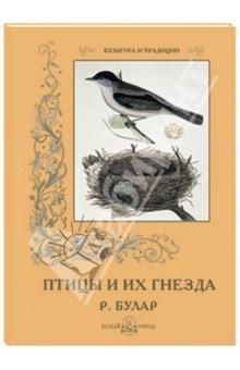 Птицы и их гнезда р булар с иванов птицы и их гнезда